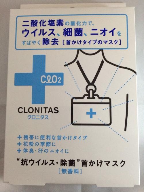 クロニタス